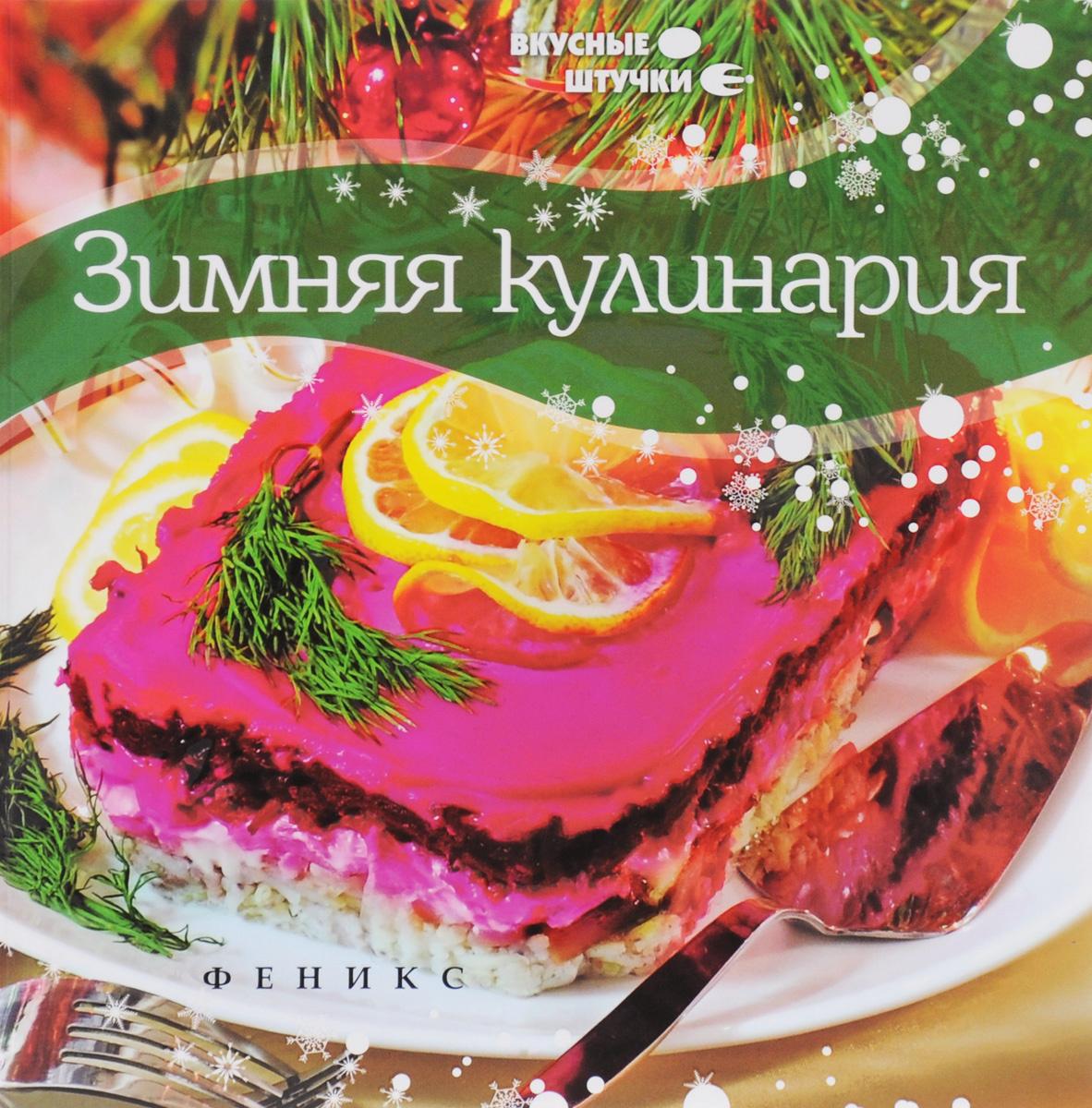 Зимняя кулинария #1