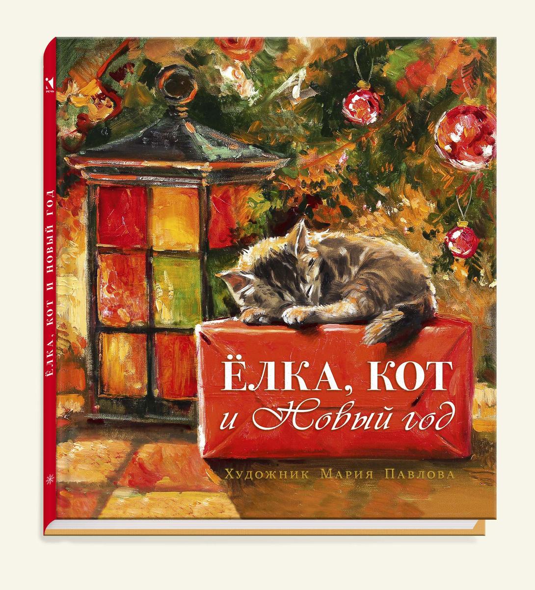Елка, кот и Новый год #1