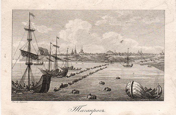 Таганрог. Офорт. Российская империя, первая четверть XIX века  #1