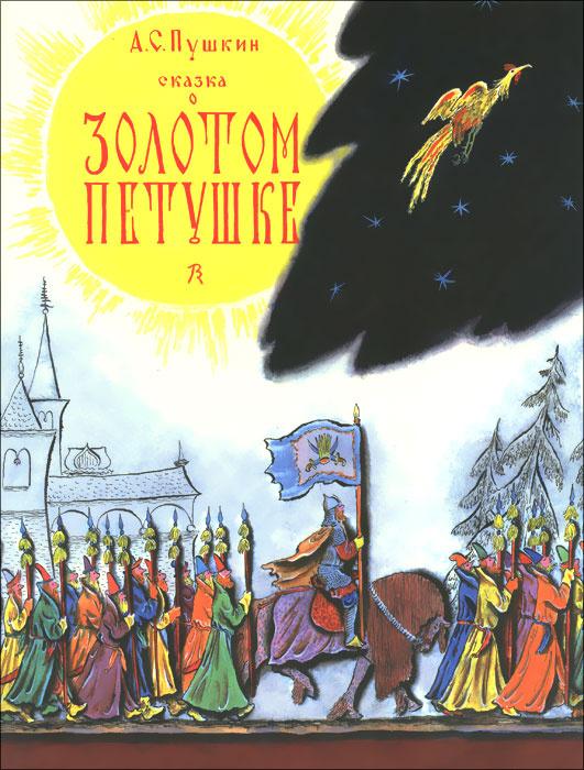 Сказка о золотом петушке   Пушкин Александр Сергеевич #1