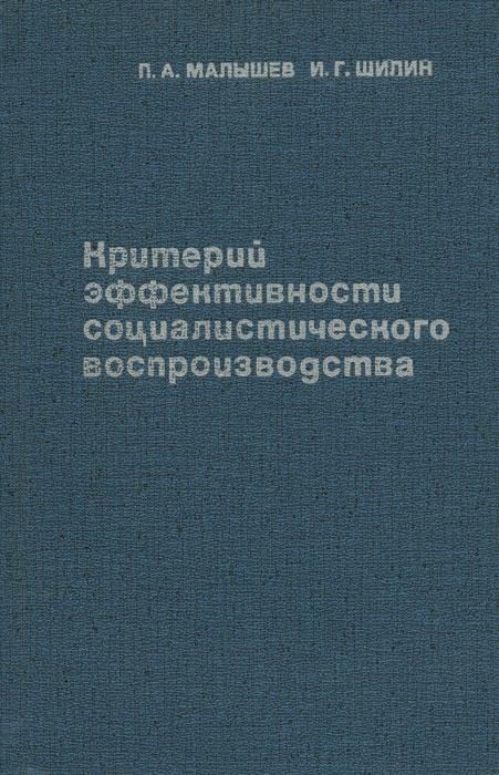 Критерий эффективности социалистического воспроизводства | Малышев Павел Алексеевич, Шилин Иван Григорьевич #1