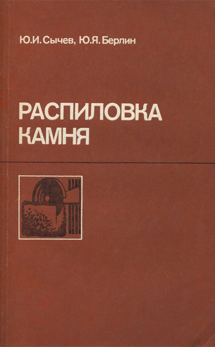Распиловка камня. Учебник   Сычев Юрий Иванович, Берлин Юлий Яковлевич  #1