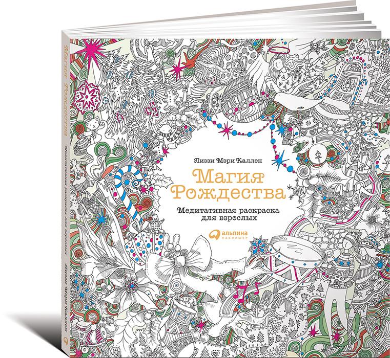 Магия Рождества. Медитативная раскраска для взрослых | Каллен Лиззи Мэри  #1