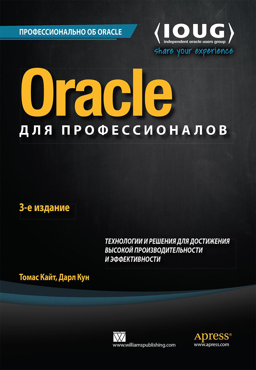 Oracle для профессионалов. Технологии и решения для достижения высокой производительности и эффективности #1