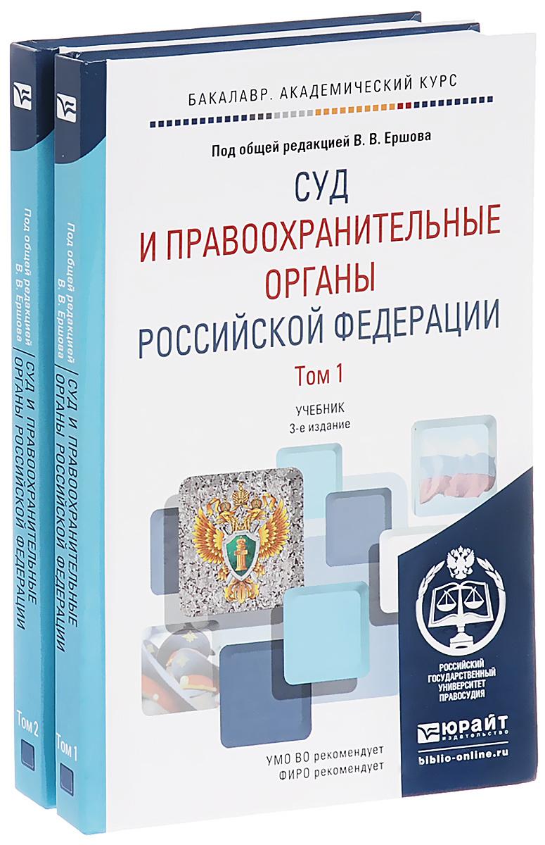 Суд и правоохранительные органы Российской Федерации. Учебник. В 2 томах (комплект)  #1