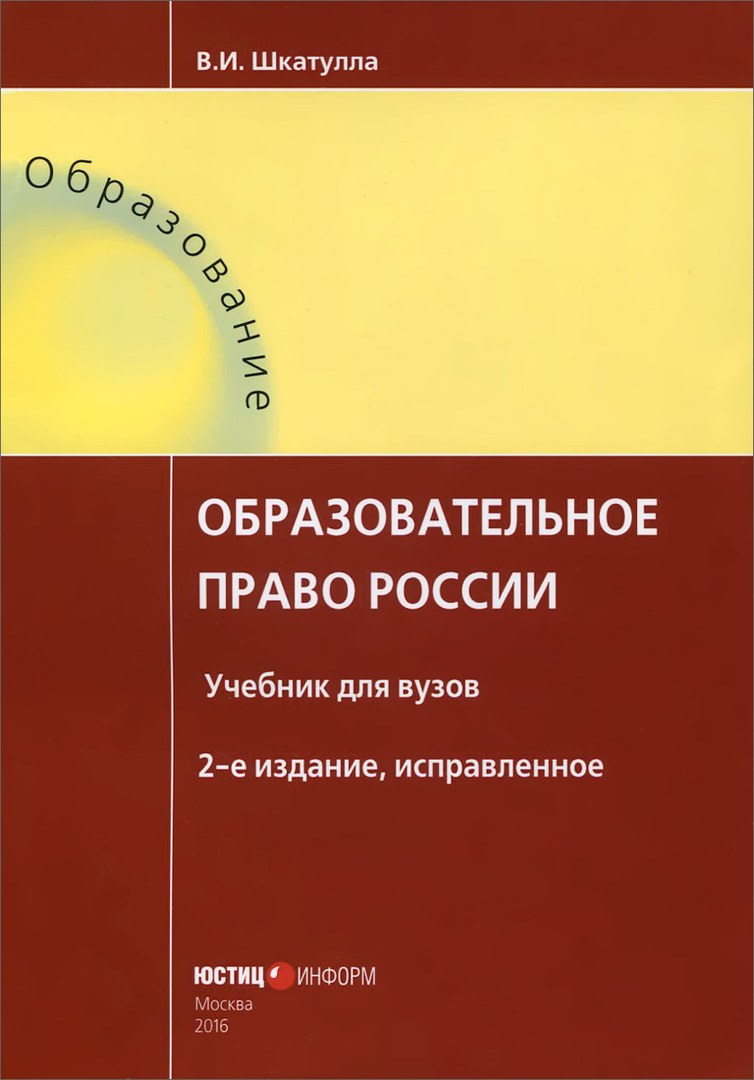 Образовательное право России. Учебник #1