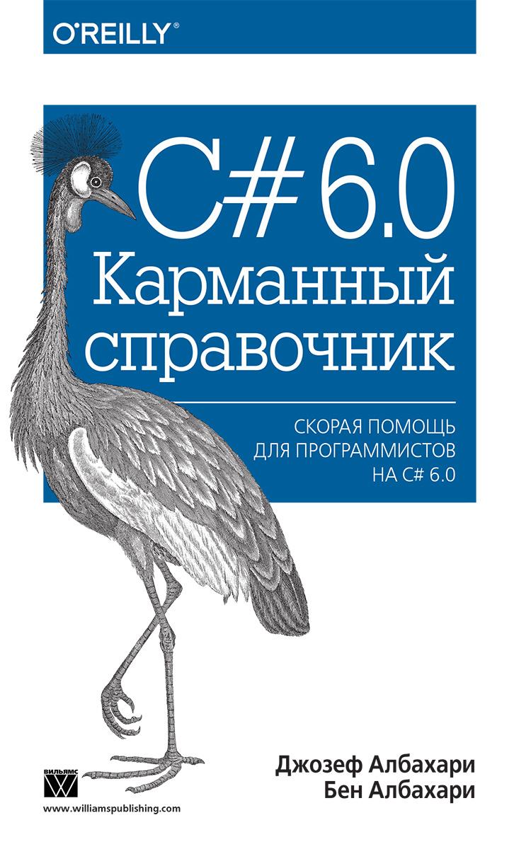 C# 6.0. Карманный справочник #1
