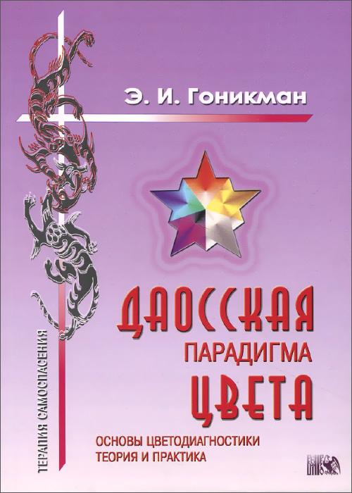 Даосская парадигма цвета. Книга 1. Основы цветодиагностики. Теория и практика  #1