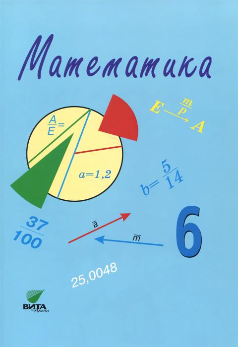 Математика. 6 класс. Учебное пособие #1