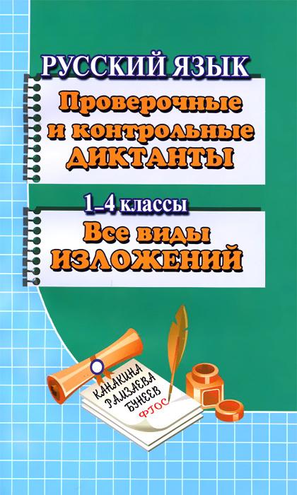 Русский язык. 1-4 класс. Проверочные и контрольные диктанты. Все виды изложений  #1