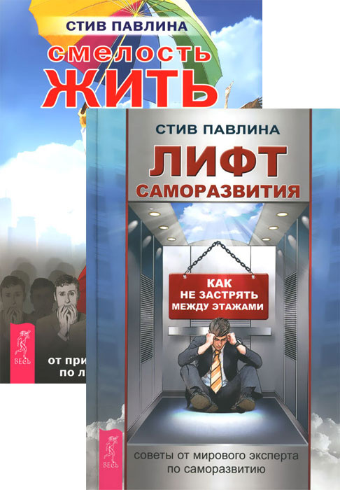 Лифт саморазвития. Смелость жить (комплект из 2 книг)  #1