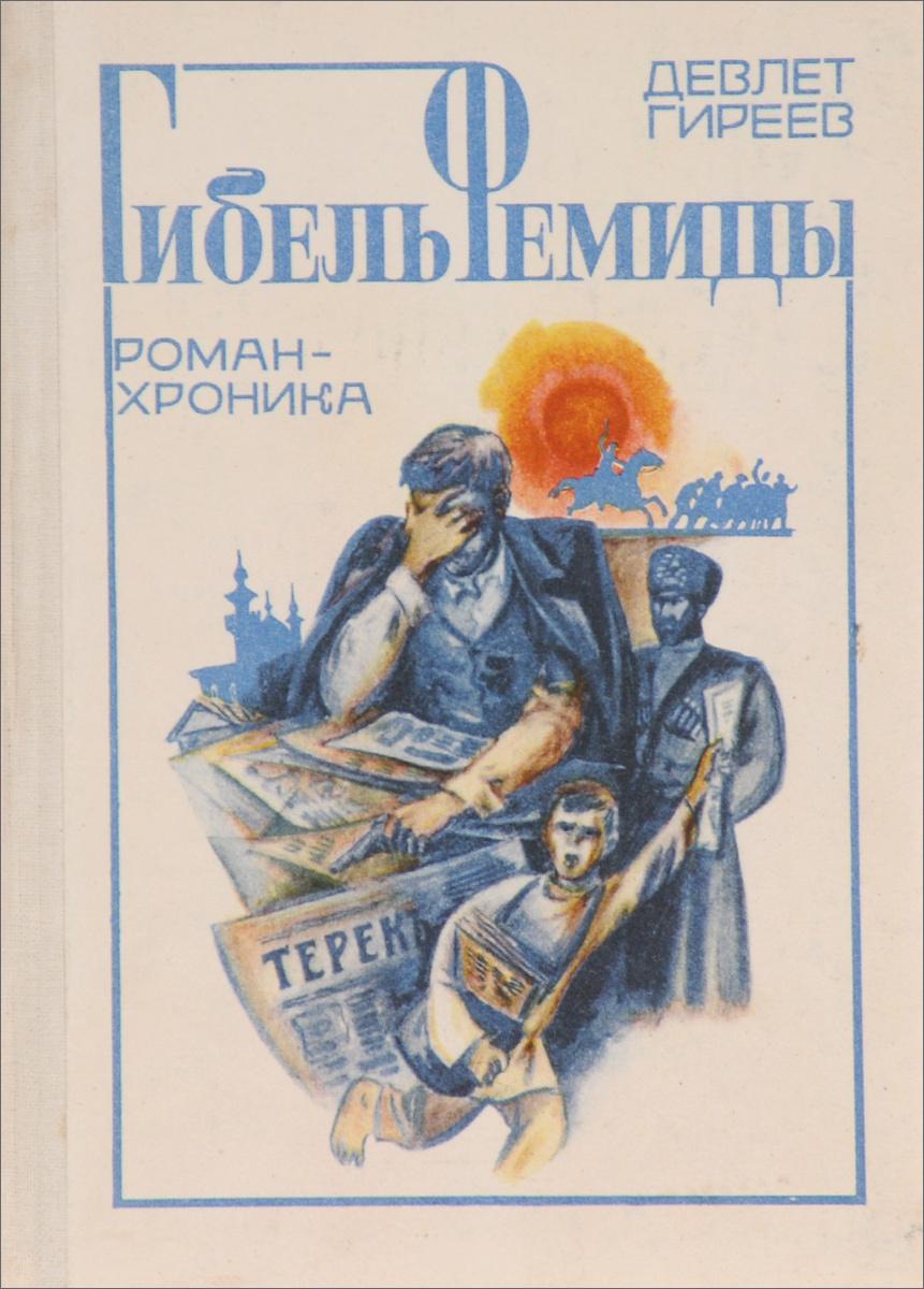 Гибель Фемиды | Гиреев Девлет Азаматович #1