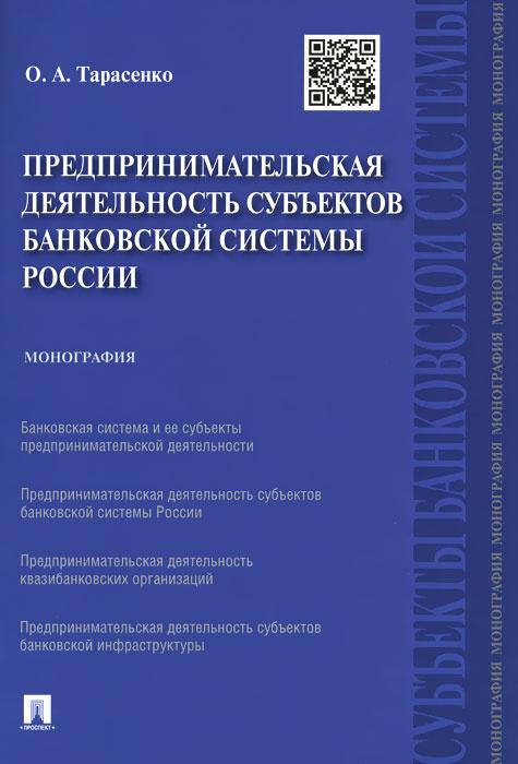 Предпринимательская деятельность субъектов банковской системы России  #1