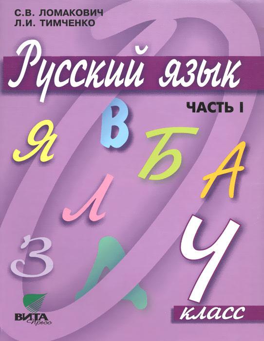 Русский язык. 4 класс. Учебник. В 2 частях. Часть 1 #1