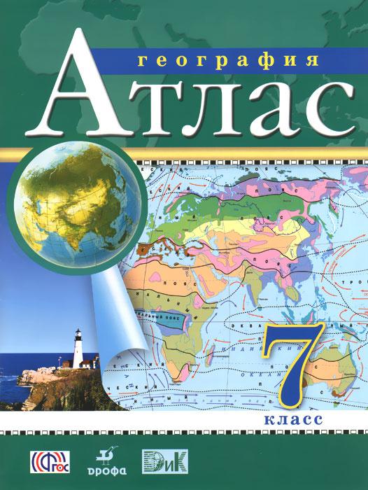 География. 7 класс. Атлас #1