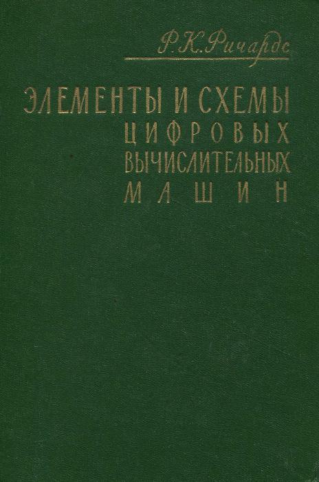 Элементы и схемы цифровых вычислительных машин | Ричардс Р. К.  #1