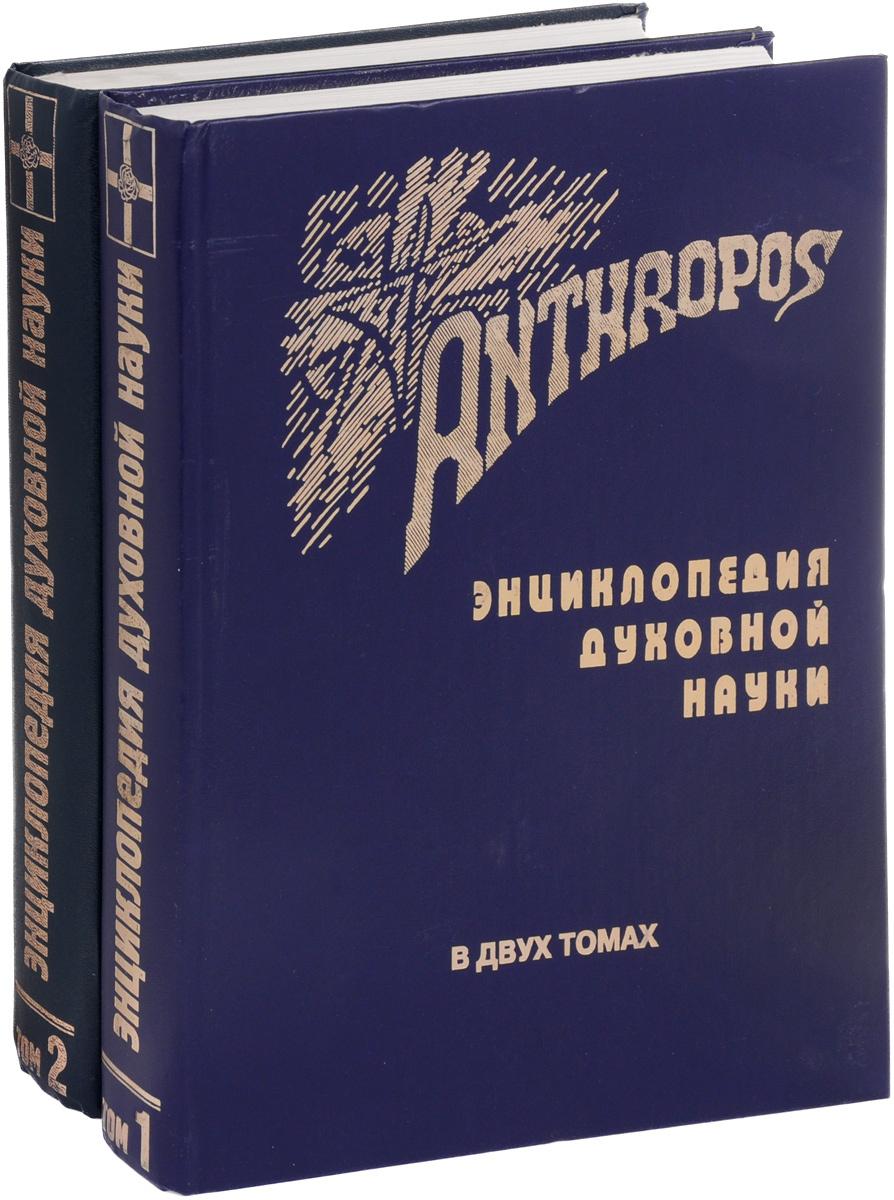 Anthropos. Энциклопедия духовной науки (комплект из 2 книг) #1