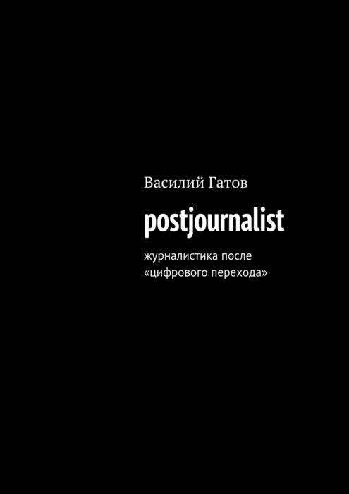 """Postjournalist. Журналистика после """"цифрового перехода"""" #1"""