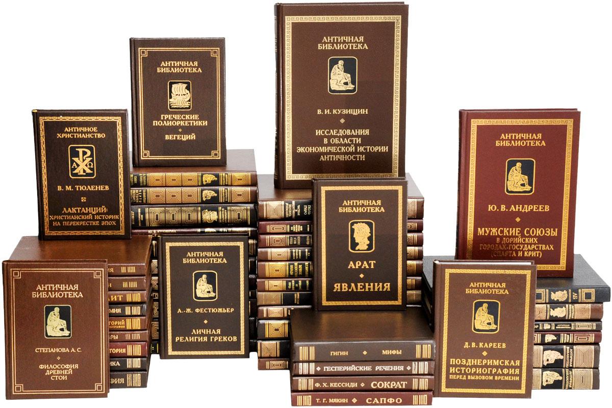 """Серия """"Античная библиотека"""" (комплект из 49 книг) #1"""