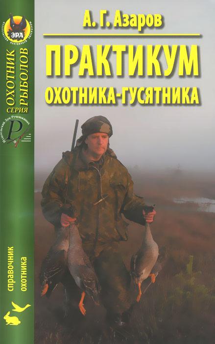 Практикум охотника-гусятника | Азаров Анатолий Григорьевич  #1
