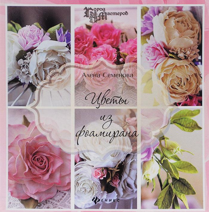 Цветы из фоамирана #1
