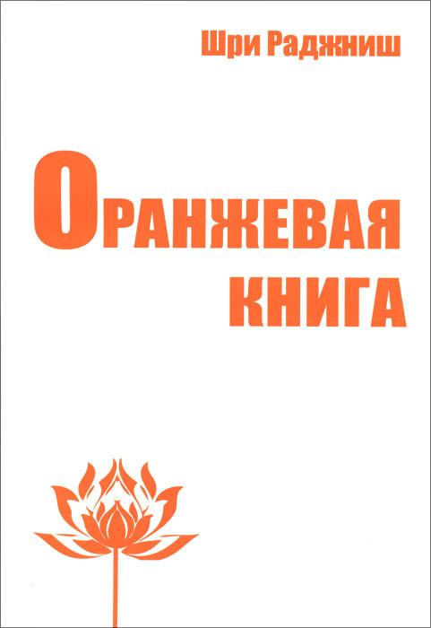 Оранжевая книга. Медитации просветленного мастера #1