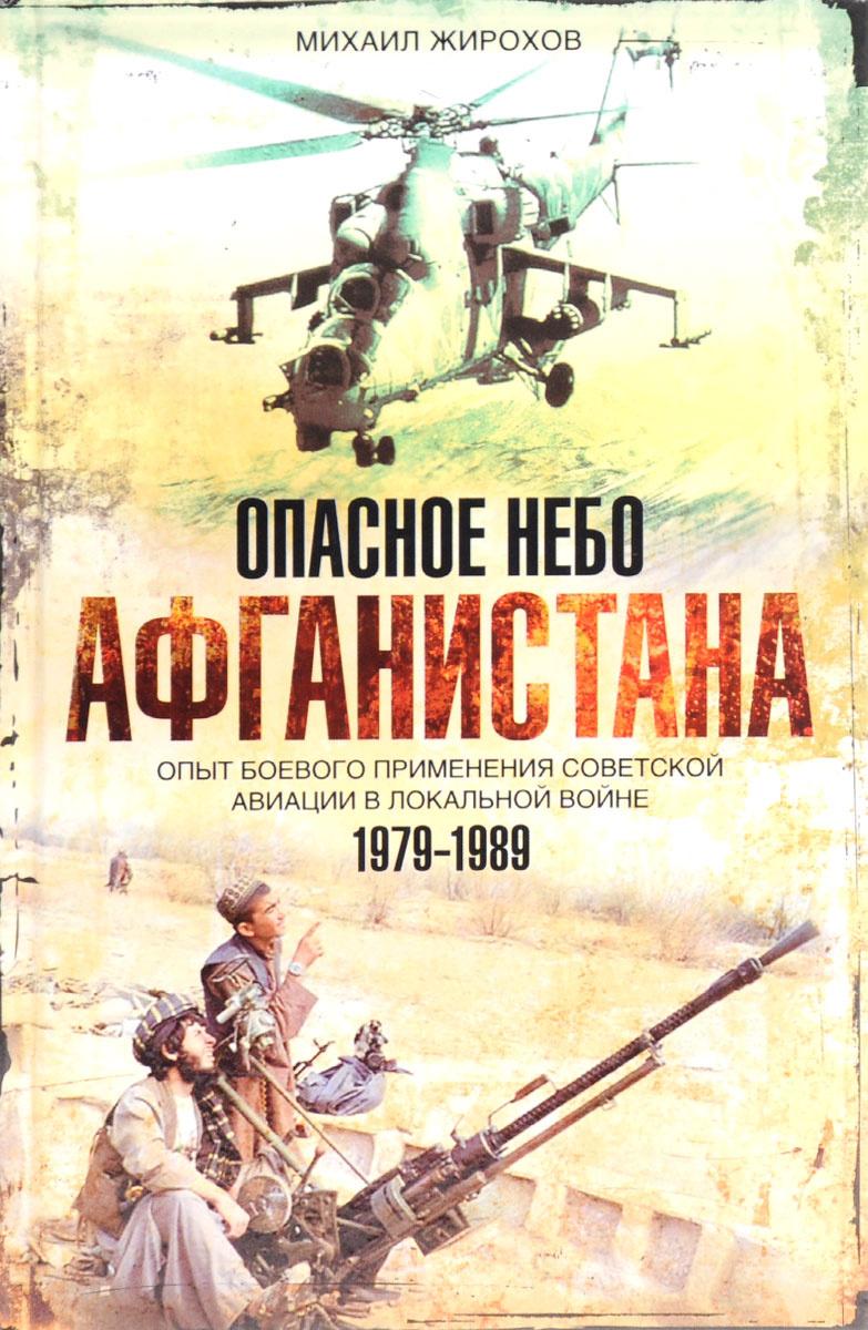 Опасное небо Афганистана. Опыт боевого применения советской авиации в локальной войне. 1979-1989 | Жирохов #1