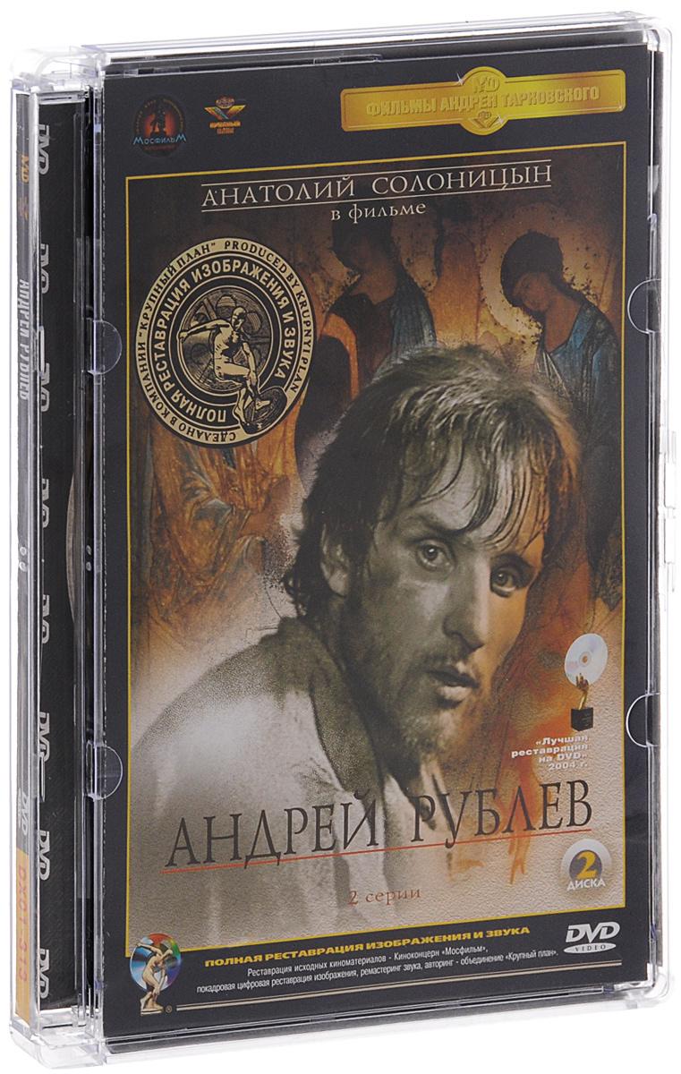 Андрей Рублев (2 DVD) #1