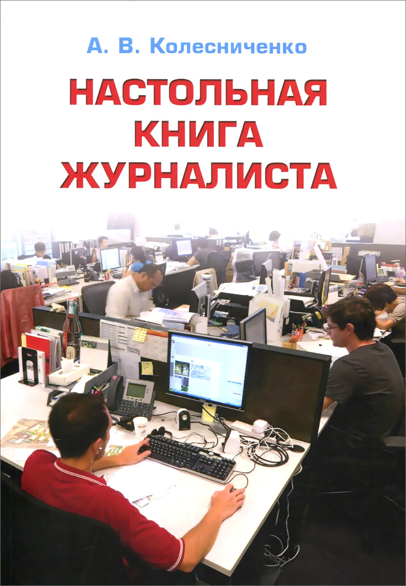 Настольная книга журналиста. Учебное пособие   Колесниченко Александр Васильевич  #1