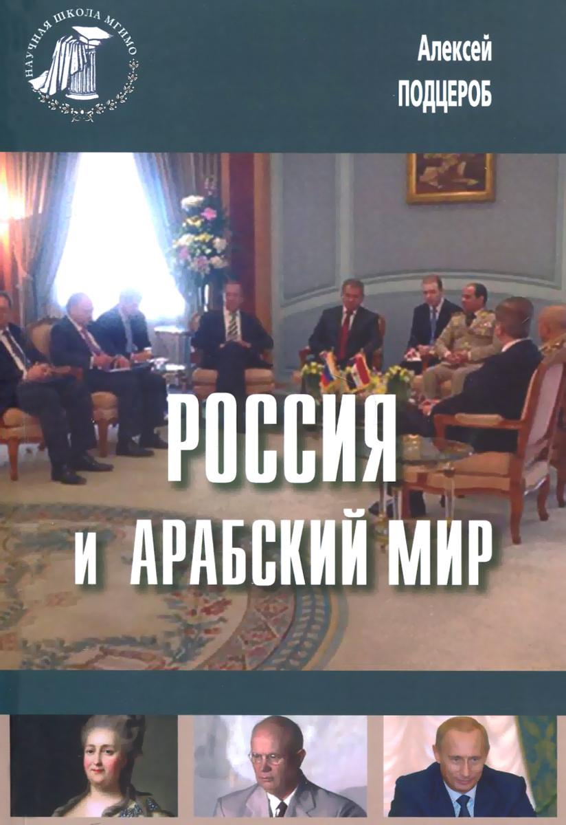 Россия и арабский мир #1