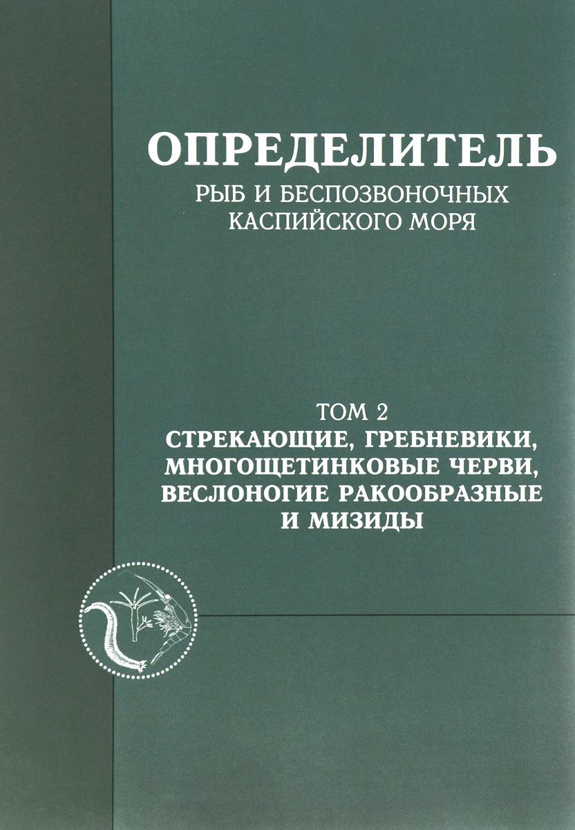 Определитель рыб и беспозвоночных Каспийского моря. Том 2. Стрекающие, гребневики, многощетинковые черви, #1