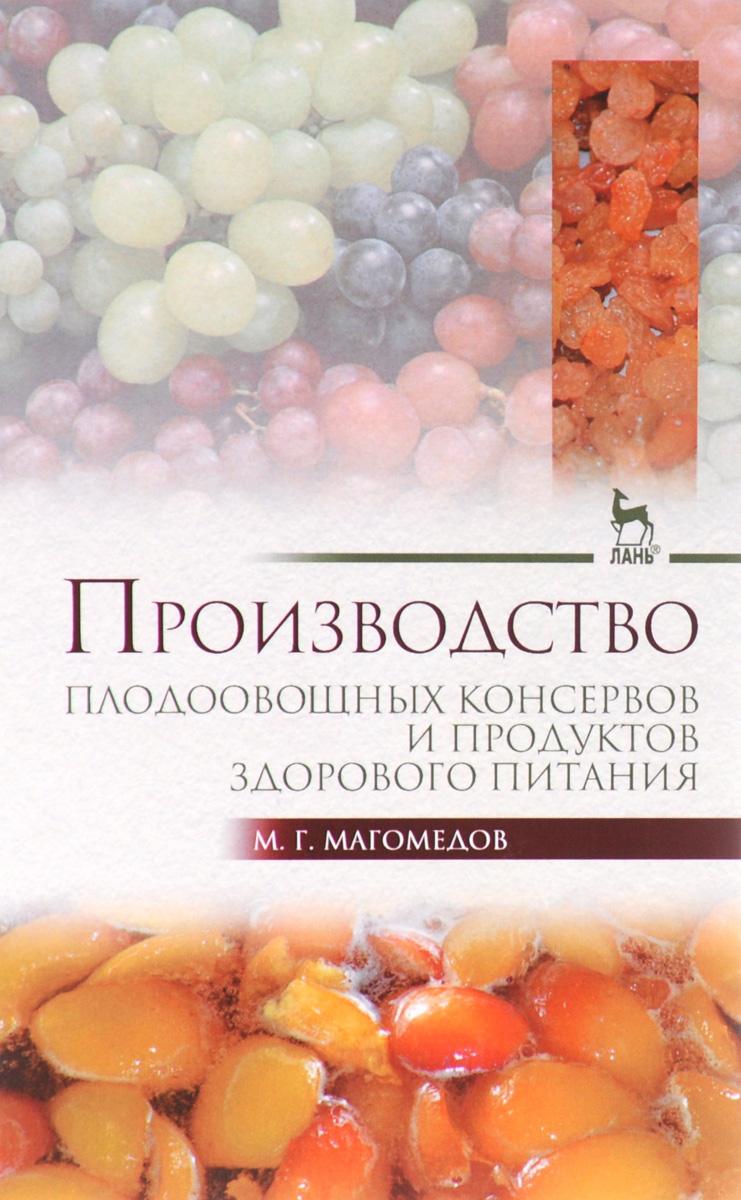 Производство плодоовощных консервов и продуктов здорового питания. Учебник | Магомедов Магомедмирза Гамзаевич #1