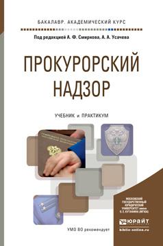 ПРОКУРОРСКИЙ НАДЗОР. Учебник и практикум для академического бакалавриата  #1