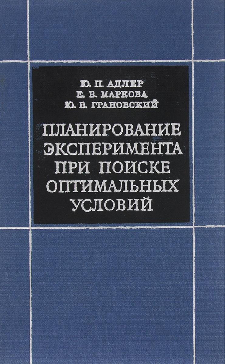 Планирование эксперимента при поиске оптимальных условий | Адлер Юрий Павлович, Маркова Елена Владимировна #1