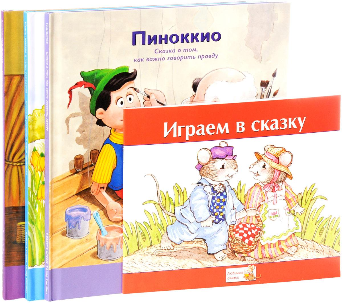 Пиноккио. Мышь полевая и мышь городская. Золото царя Мидаса. Играем в сказку (комплект из 4 книг + наклейки) #1