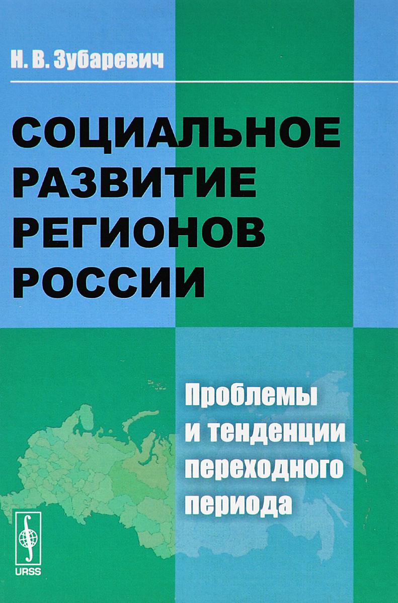 Социальное развитие регионов России. Проблемы и тенденции переходного периода  #1