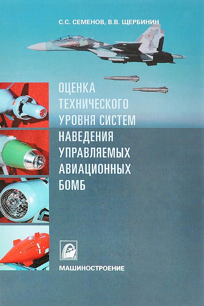 Оценка технического уровня систем наведения управляемых авиционных бомб  #1
