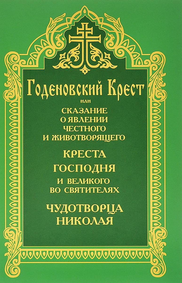 Годеновский Крест, или Сказание о явлении честного и животворящего креста Господня и великого во святителях #1