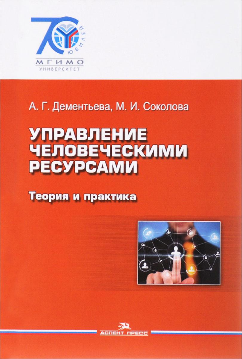 Управление человеческими ресурсами. Теория и практика. Учебник  #1