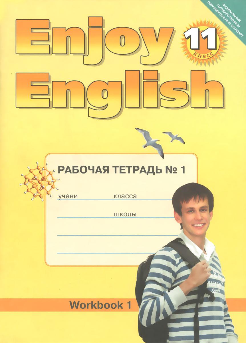 Enjoy English 11: Workbook №1 / Английский с удовольствием. 11 класс. Рабочая тетрадь №1 | Биболетова #1