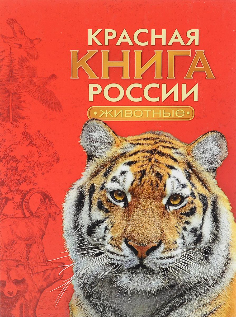 Красная книга России. Животные #1