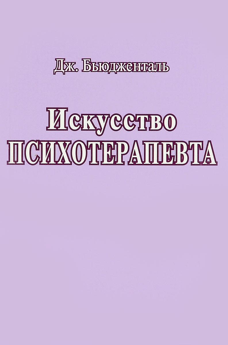 Искусство психотерапевта | Бьюдженталь Джеймс Ф. Т. #1