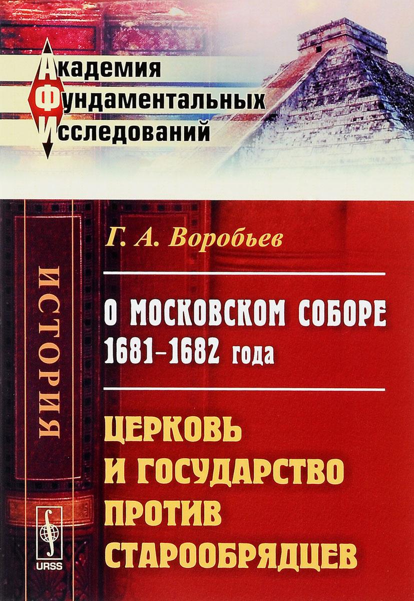 О Московском соборе 1681--1682 года. Церковь и государство против старообрядцев | Воробьев Григорий Александрович #1