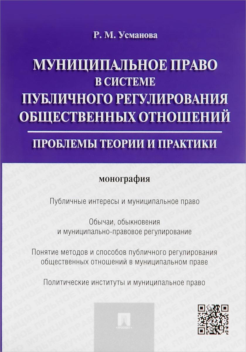 Муниципальное право в системе публичного регулирования общественных отношений. Проблемы теории и практики. #1