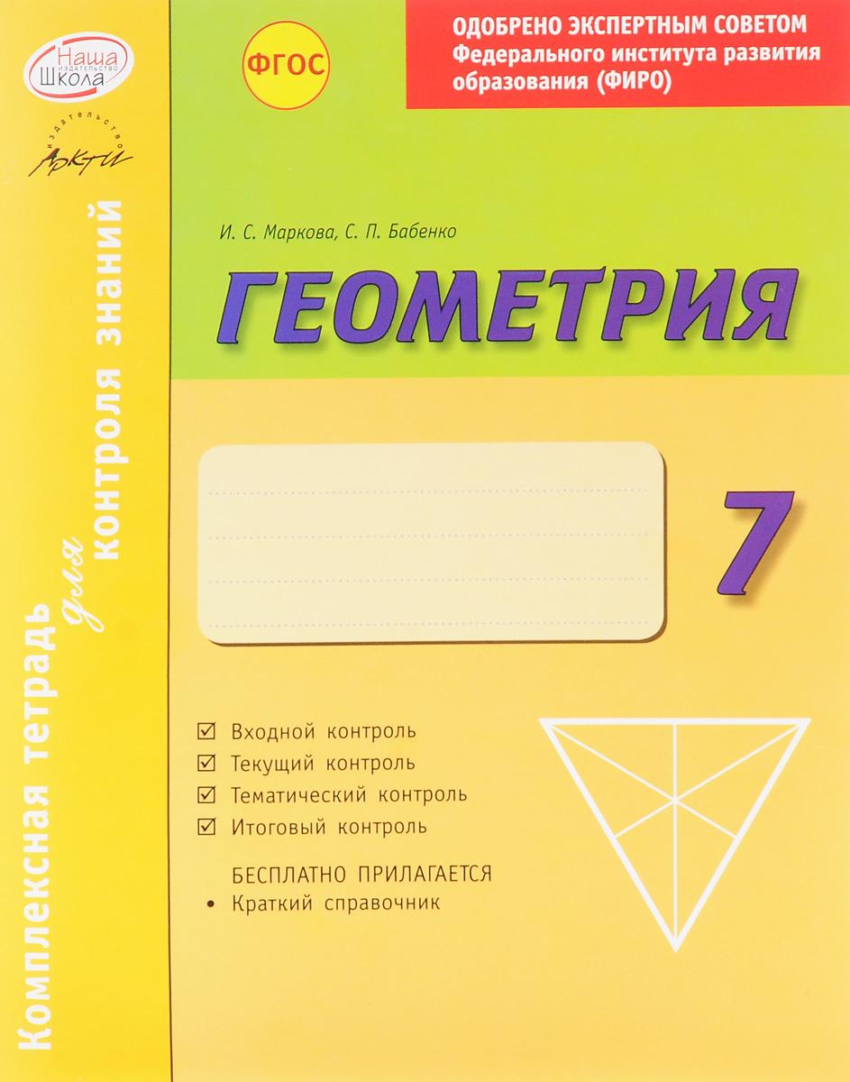 Геометрия. 7 класс. Комплексная тетрадь для контроля знаний  #1