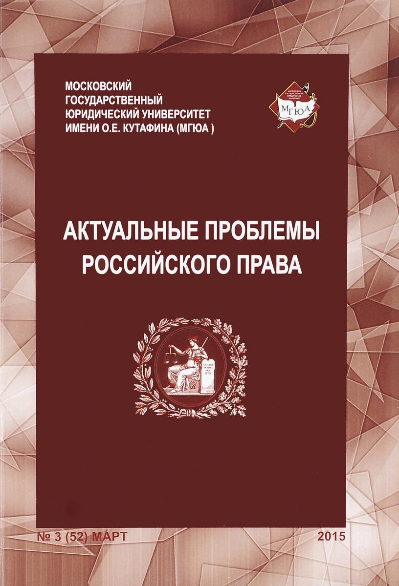 Актуальные проблемы российского права, №3 (52), март 2015 #1