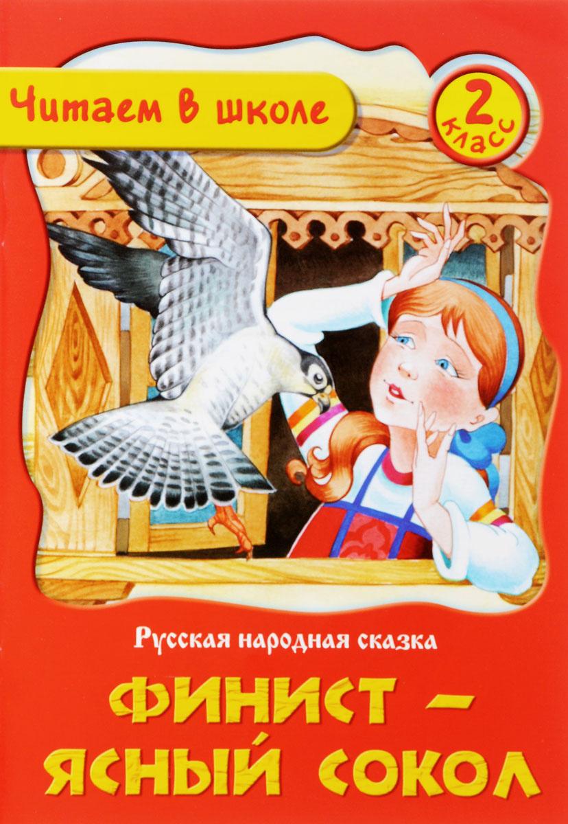 Финист - Ясный сокол | Пустовалова Ирина В., Пустовалов Владимир В.  #1