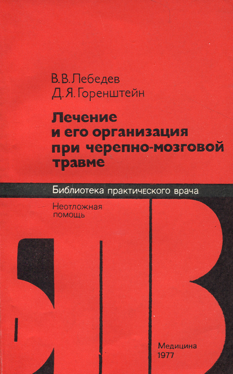 Лечение и его организация при черепно-мозговой травме | Лебедев Вячеслав Васильевич, Горенштейн Дмитрий #1