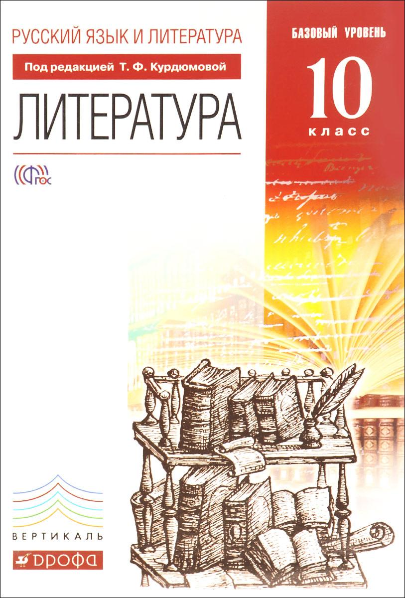 Русский язык и литература. Литература. 10 класс. Базовый уровень. Учебник  #1