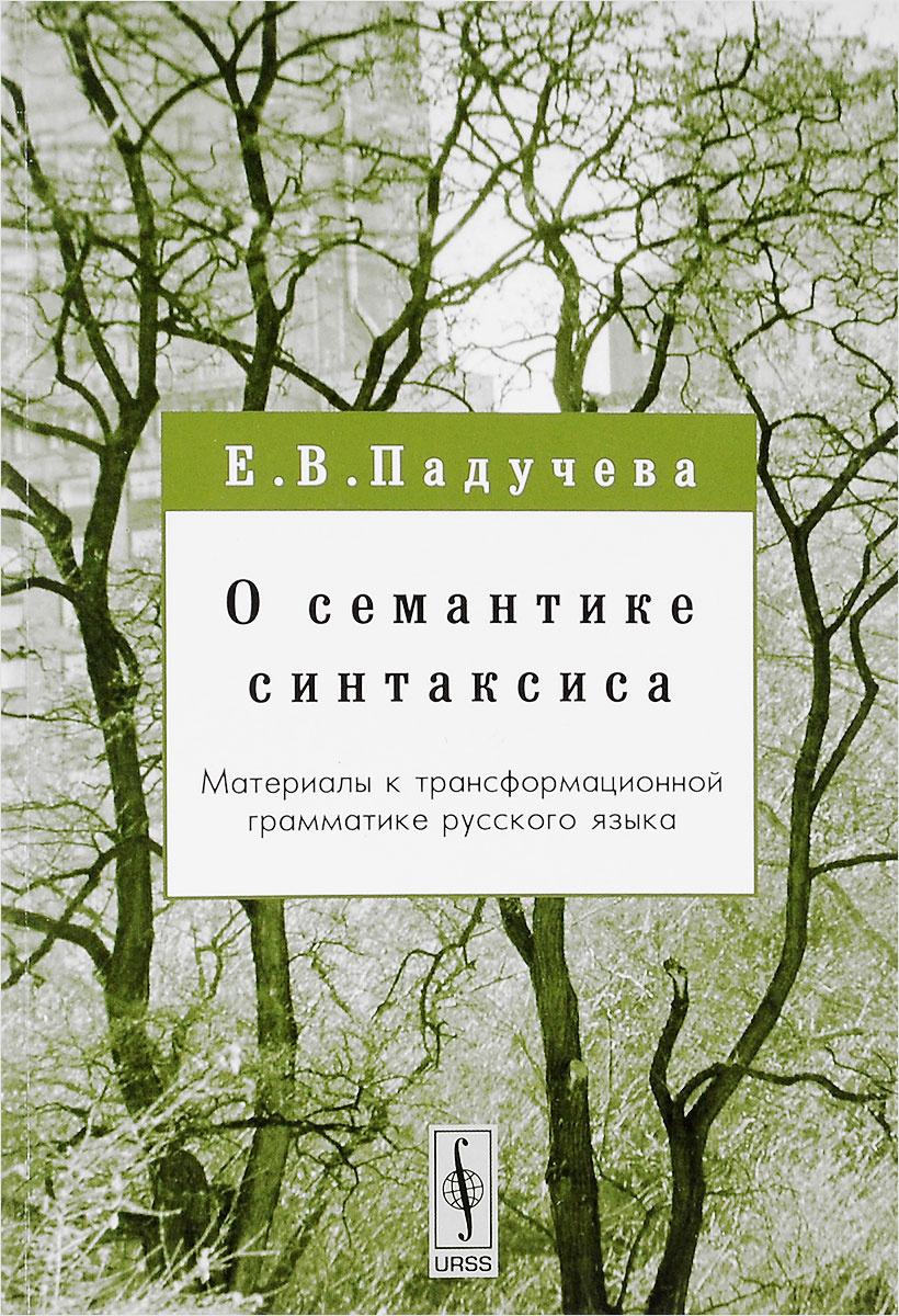 О семантике синтаксиса. Материалы к трансформационной грамматике русского языка  #1